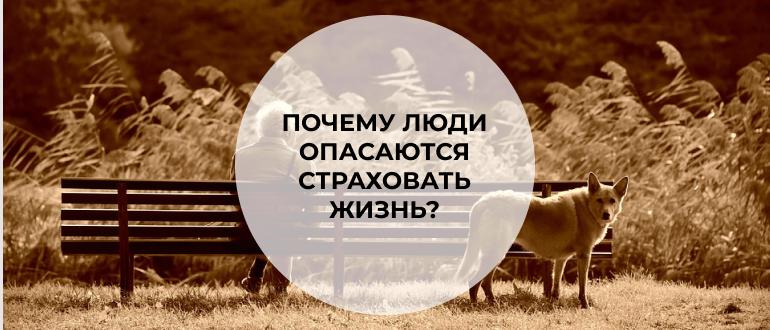 Почему в России людибоятся страховать жизнь?