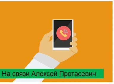 Позвонить Алексею Протасевичу