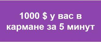 Как заработать деньги.