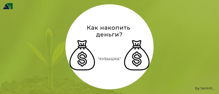 копим