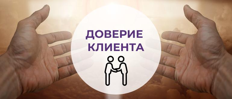 Личный финансовый консультант и доверие клиента