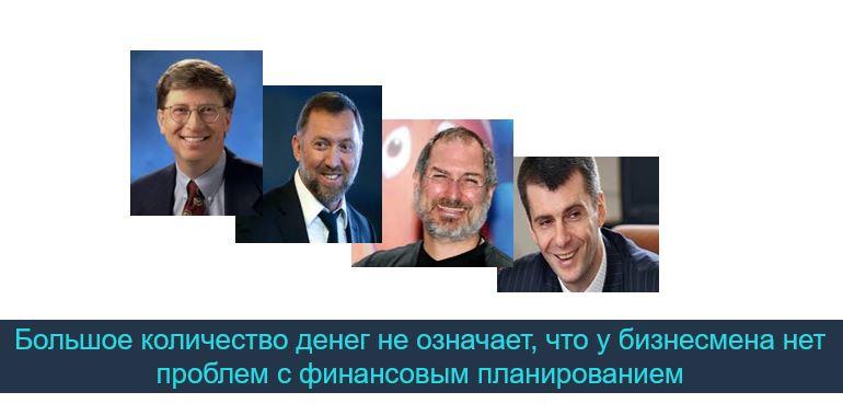 Бизнесмены России