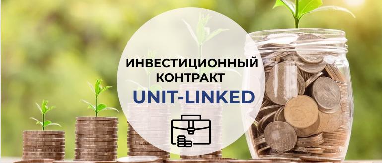 Контракты unit-linked
