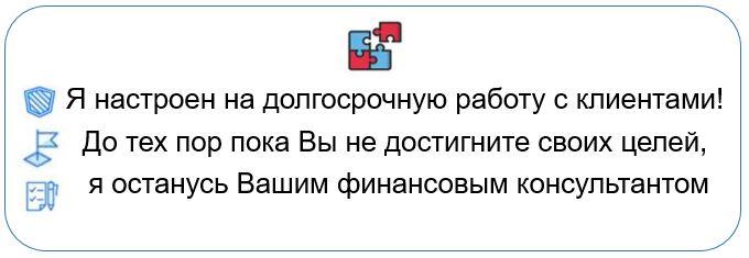 Гарантии работы с финансовым консультантом Алексеем Протасевичем