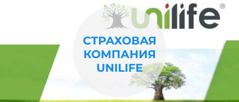 Unilife страховая компания— гарантии надежности страховой компании, рейтинг, отзывы, общая информация