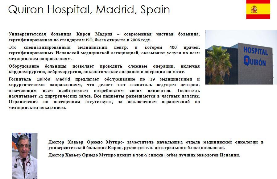 страхование онкологии в России