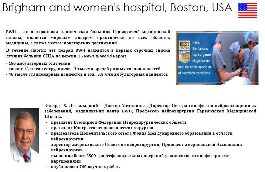 best doctors страхование онкологии в России