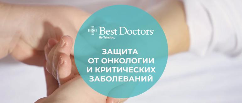 best doctors страхование от онкологии и критических заболеваний