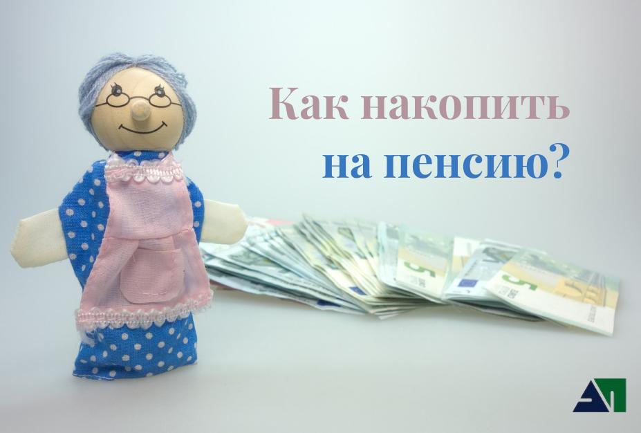 Как накопить на пенсию чтобы хорошо жить