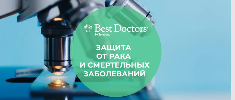 Полисы защиты от рака от компании best doctors