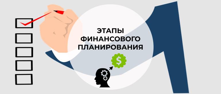 Этапы финансового планирования жизни