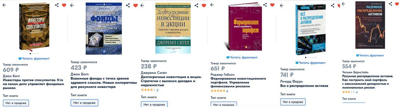 Индивидуальный финансовый консультант посоветует литературу