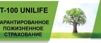 Страхование unilife гарантированно на всю жизнь
