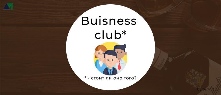 Бизнес клуб, стоит ли?