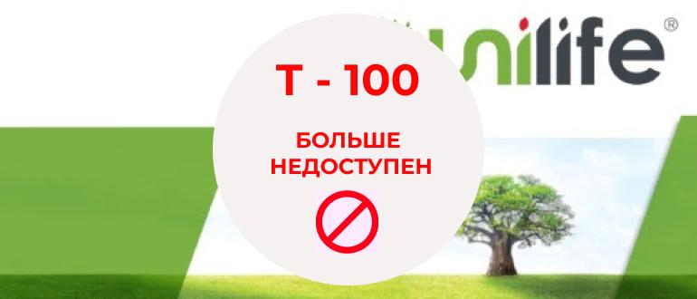 Unilife T 100 недоступен в России