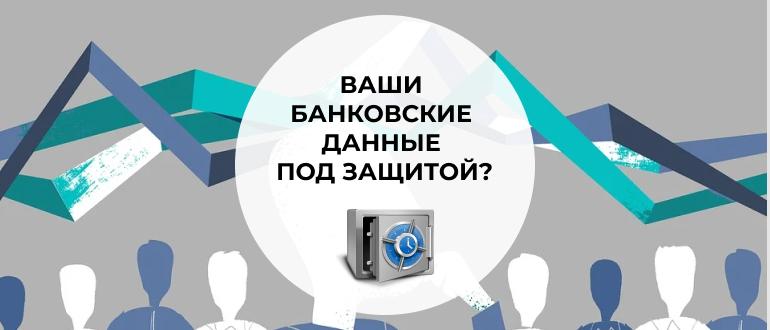 Ваши банковские данные под защитой?