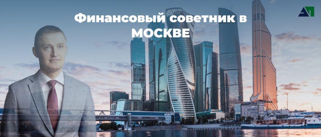 Финансовый советник в Москве. Онлайн консультация и личная встреча