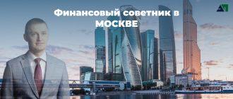 Финансовый советник в Москве