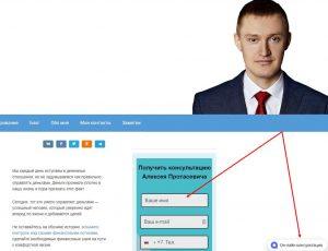 Онлайн консультация финансового консультанта