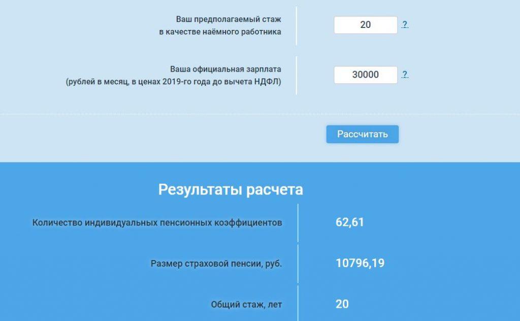Сколько будет получать 35 летний мужчина с зарплатой 30.000 рублей при выходе на пенсию