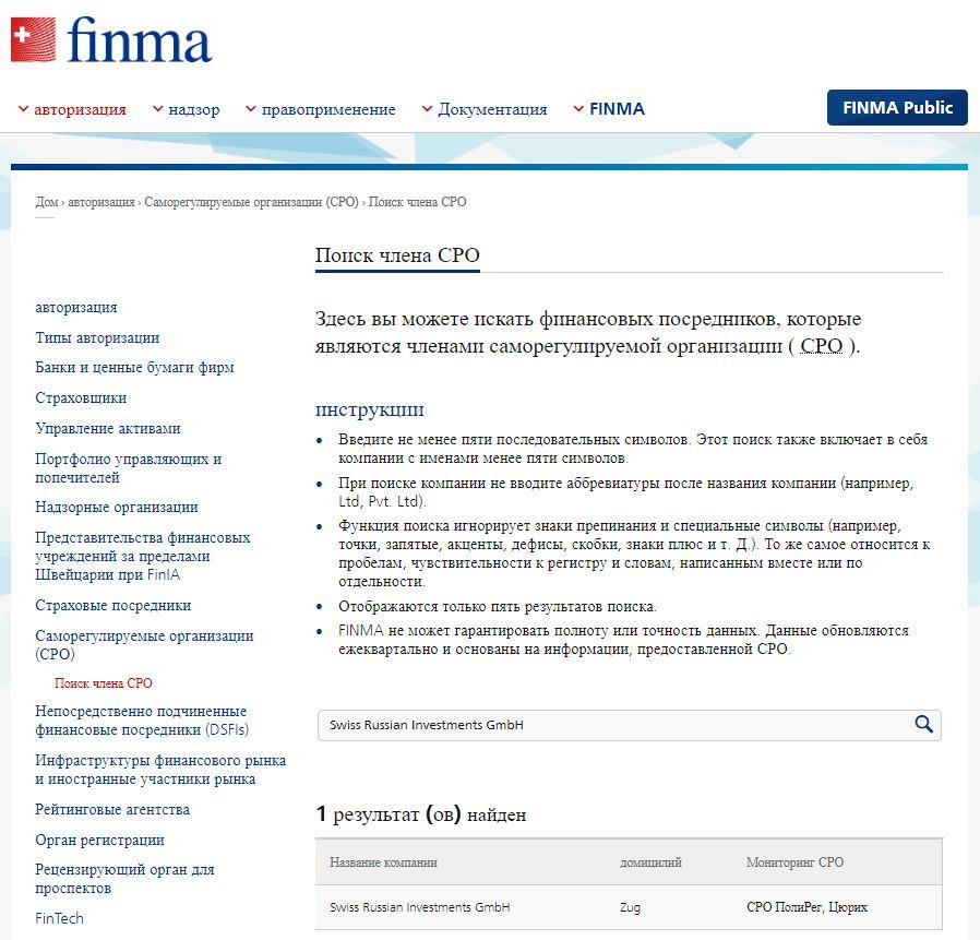 Контроль компании при переводе денег в Швейцарию