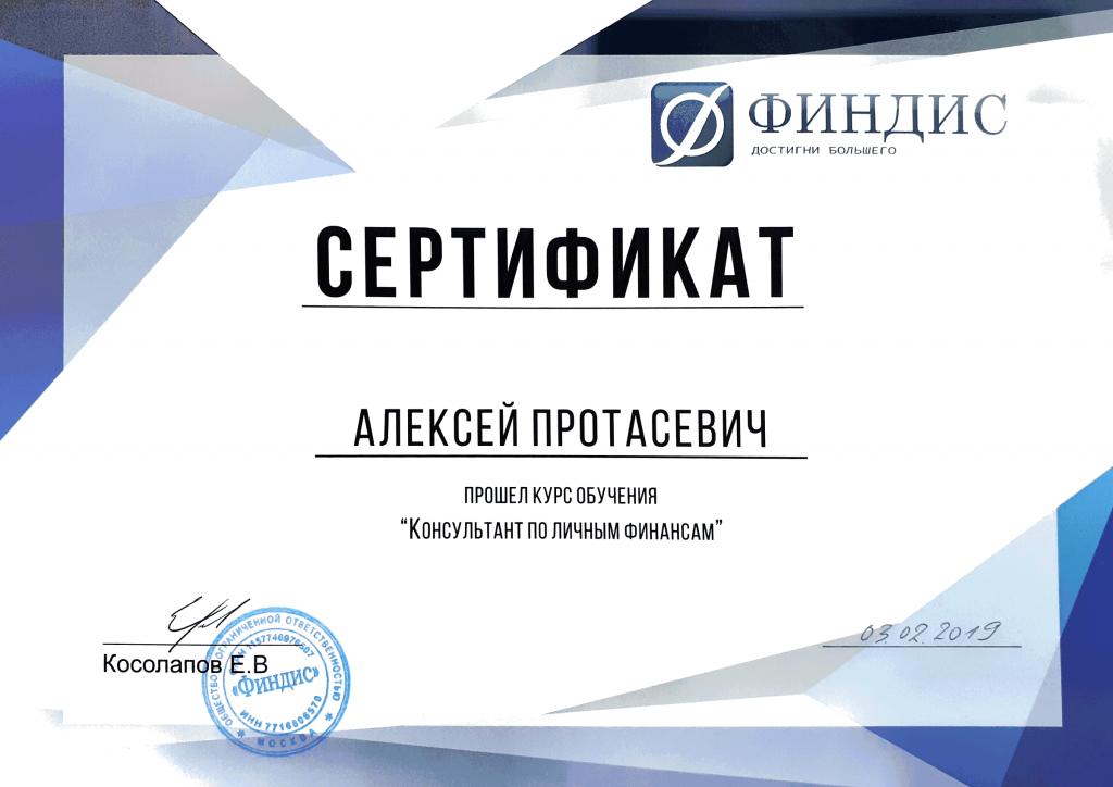 aleksey-protasevich-finsovetnik