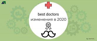 Изменения в 2020 году в best doctors