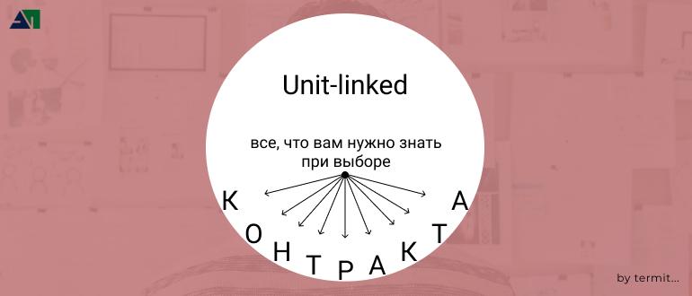 О контрактах юнитлинкед