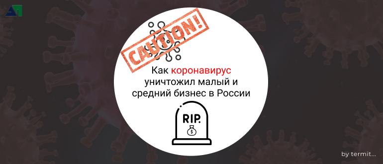 Как коронавирус уничтожил малый и средний бизнес в России. Что делать предпринимателю чтобы остаться на плаву в любой кризис