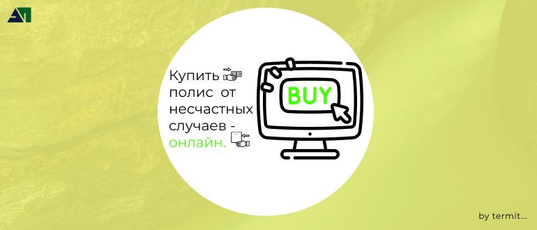 Купить полис  от несчастных случаев— онлайн. ЭкстраМед за пару часов