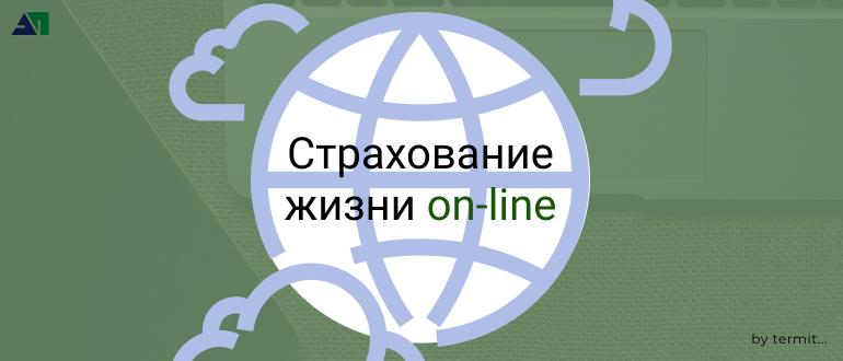 Страхование жизни on-line