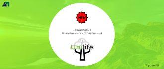 Новый контракт Unitlife