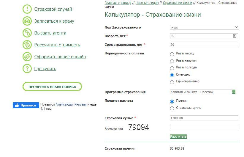 Стоимость оформления страхования жизни в российской страховой компании