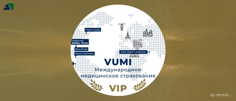Страховая компания Vumi