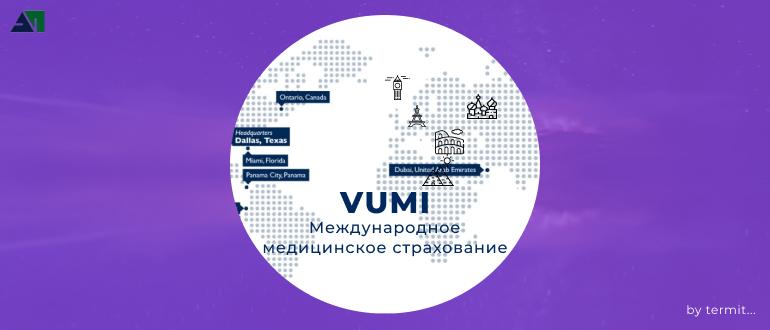 Страховая компания Vumi— стоимость полиса Protect VIP для мужчин, женщин и детей