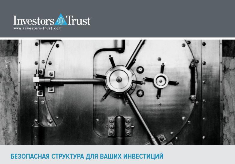 Безопасность средств клиентов обеспечивает структура сегрегированного портфеля Инвесторс Траст