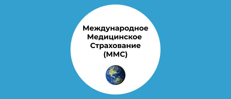 Международное медицинское страхование для всех членов семьи - защита в любой точке мира