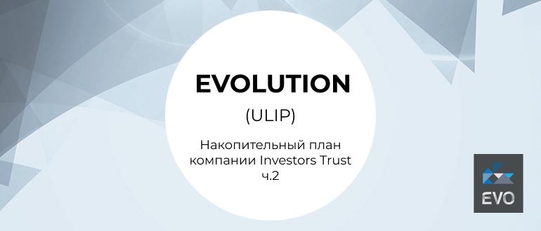 Обзор накопительного плана Evolution Investors Trust