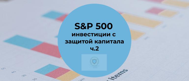SP 500 Investors Trust