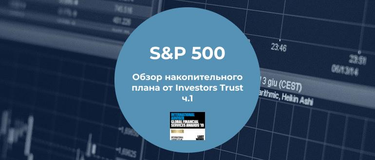 Индекс sp500 - unit-linked plan от компании Investors Trust