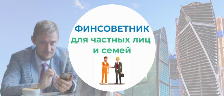 Финсоветник Алексей Протасевич - официальный сайт