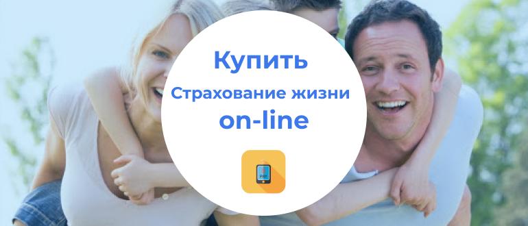 Как купить страхование жизни онлайн
