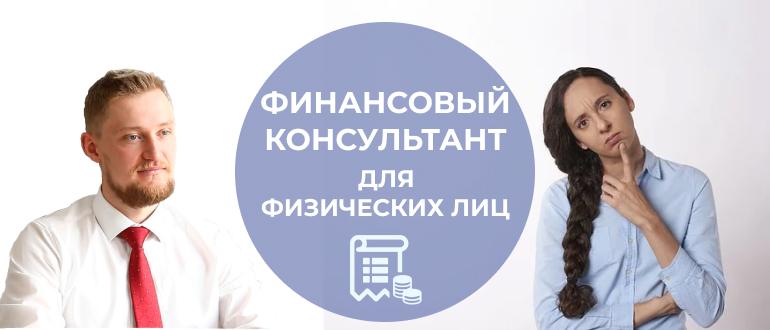 финансовый консультант для физических лиц и семей