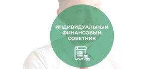 Индивидуальный финансовый консультант -Алексей Протасевич