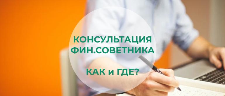 Консультация финсоветника Алексея Протасевича