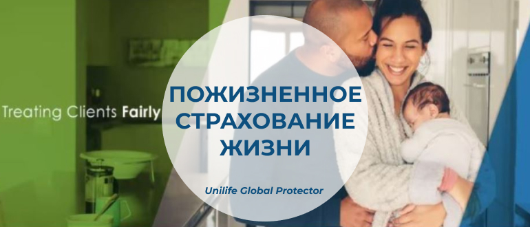 Пожизненное страхование жизни от Unilife