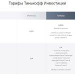 Тарифы на брокерском счете Тинькофф