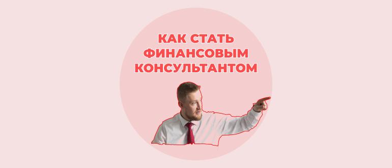 Как стать финансовым советником - советы Алексея Протасевича