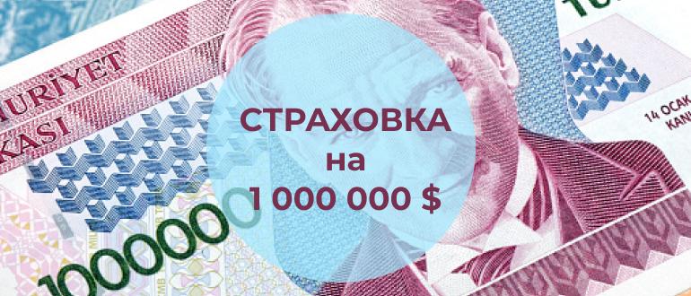 Страховка на миллион долларов