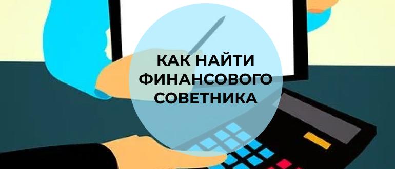 Как найти финансового консультанта в Москве